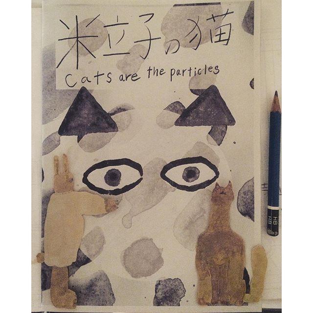 暴風と共にasaruさんから 届いた本 『粒子の猫』詩︎小鳩 ケンタ  絵︎asaru読む前に 儀式。  今日は ダンボールも届く。