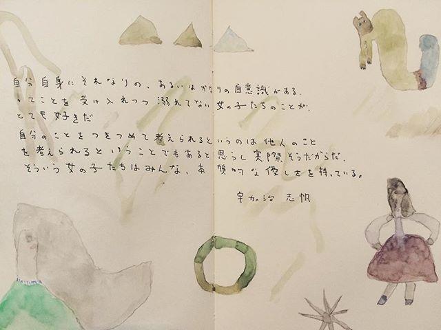 最近 アーティストの宇加治 志帆さんの 言葉に とても共感を覚えた。自意識。溺れ。優しさ。本質へのつながり。性に宿る、 「女の子」「中性の強さ」目が 右左に ジロリ ジロリ。
