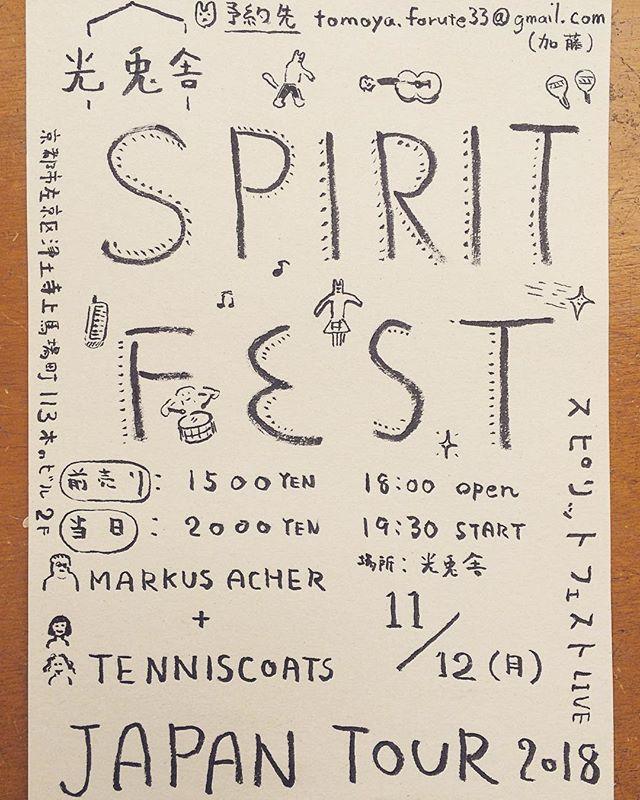 【光兎舎のライブイベントのお知らせです】11月12日(月)の夜に テニスコーツと  Marks Acher(Not Wist)のバンド「SPIRIT FEST」が 光兎舎に来てくれます。(ちなみに 前日11日(日)は アバンギルドで演奏されるそうです)菜食光兎舎より 簡単なお飲み物やご飯も出しますよ。ご興味ある方は ぜひぜひ ご参加下さいませ。□△◯△◯ □△◯ □△◯ □△◯ □△◯ ◯ □△◯ □△◯ □△◯ □△◯ □△◯ □△◯ □[出演]SPIRIT FEST(tennis coats × Marks Acher)  前座:おかえり姉妹[日にち]11月12日(月)[open]18:00[start]19:30[前売り]¥1500[当日]¥2000[予約先]tomoya.forute33@gmail.com(加藤まで) (定員20名程)[会場]菜食光兎舎 (京都市左京区浄土寺上馬場町113木のビル2階)どうぞ よろしくお願い致します。