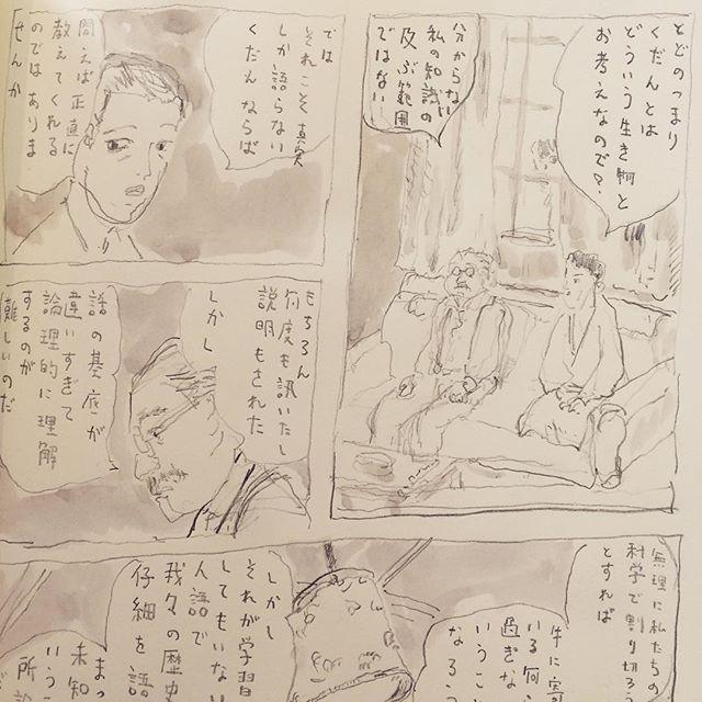 漫画の模写。模写すると また違った見え方に 気付かされる。「五色の舟 / 近藤 ようこ 」