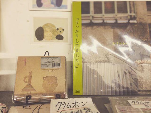 ジャケットを担当させて頂いた Hochzeitskapelle ×  Kama Aina(Takuji Aoyagi) によるニューアルバム「Way faring Suite」が 日本でも 発売され始めましたよ。今日 ホホホ座さんに行ったら 棚に置いてくれていて ビックリ。レイ ハラカミさんと ともこちんに 挟まれてました。まさか こんな日が 来るとは。是非 お買い求め下さい。