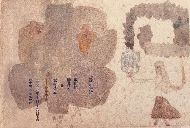 【お知らせ】サックス奏者として、ミジンコ好きとして 活躍されている 坂田 明さん と ROVOなどでも 活躍されている バイオリニストの勝井 祐二さんが 音楽を。そして 東京にある 骨董と喫茶の店「さかむら」主人、坂村 岳志さんが 生け花を。そんな音楽と生花の催し『音 生花』の dmイメージに 光栄にも僕の絵を使って頂きました。音。花。ご興味のある方は ぜひぜひ◎*********************●『音 生花』日時:2019年10月19日(土) 第一部・開場15:30 開演16:00 第二部・開場17:30 開演18:00会場:DEE'S HALL入場料:4,000 出演:坂田明(sax,clarinet,vo), 勝井祐二(violin), 坂村岳志(花) メール予約:yoyaku.otoikehana@gmail.com(お名前 / フリガナ/ ご希望の回 / 枚数を明記の上、お申込み下さい)問合せ:080-6580-3018(平日のみ)