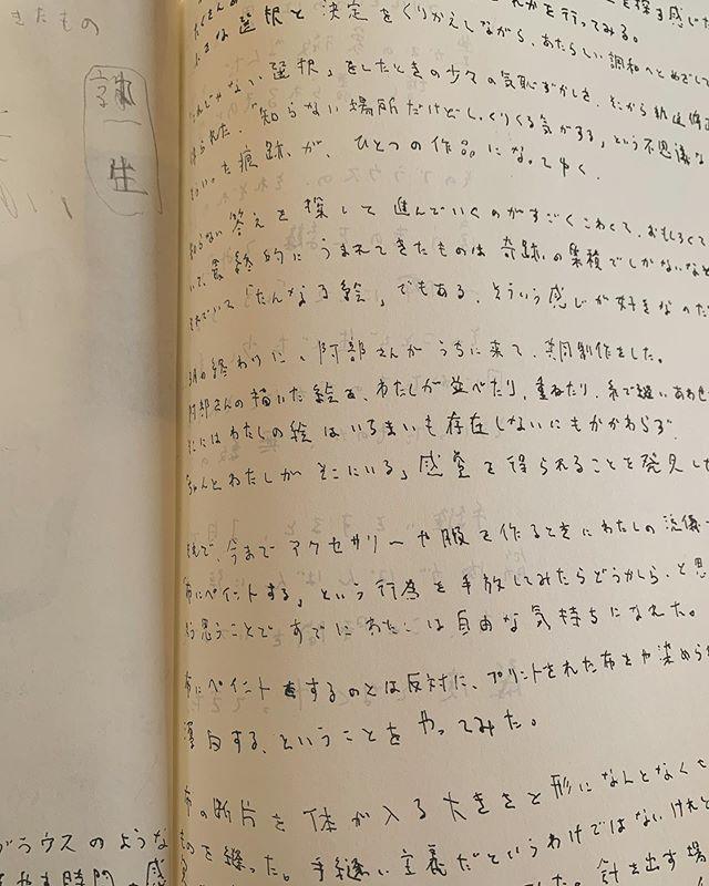 昨日 行った itohenにて 開催されてる阿部 海太さんと宇加治 志帆さんの2人展。久しぶりの大阪に行った感触のトリに ふさわしい時間だった。帰りの電車の夜の窓風景が 映像作品になり 味わった感触を反芻。今朝、会場で 読解しきれなかった 宇加治さんの言葉を模写。目と頭では理解できないモノが、手で描くと目に言葉の映像が写る。復習。明日の朝は 海太さんの詩を模写しるべ。