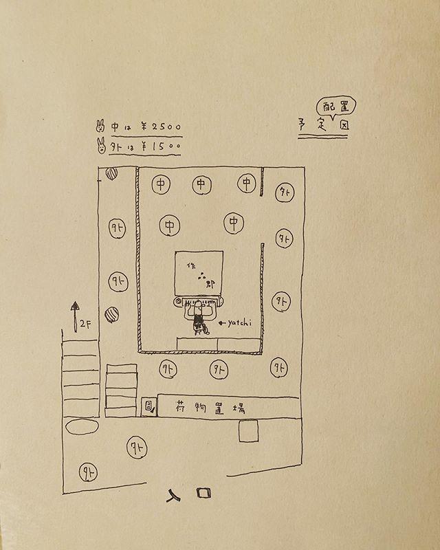 【イベントのお知らせです】kousagisha gallery .7月18日(土)の 18時より 音楽家のyatchiさんによる演奏会を開催致しマス。今回の演奏会の席は ギャラリー小屋の中と外に座席を配置しての公演となります。お申し込みの方は 【・お名前 ・電話番号 ・ご希望人数(4名様まで) ・小屋の中 希望 もしくは 小屋の外 希望 のどちらか】を明記の上、kousagisha@gmail.com  まで ご連絡下さい。(※電話での受付はしておりません。ご了承下さい。)★ギャラリーの小屋の中の定員は 5名様までと させていただきます。(小屋の中では 作品に包まれながら楽しめます。外にも作品はちょこちょこあります)☆yatchiさんは 小屋の中で演奏されます。(小屋外は 姿はみれませんが 演奏は聴けます)★小屋の外は 10名様程まで受付可能です。☆小屋の中と外では 料金がちがいます。(ギャラリーの見取図を参照して下さい)︎定員に達した場合は 受付終了とさせていただきます。☆直前のキャンセルは ご遠慮下さいませ。 ︎指定席はありません。※ 当日の展示観覧は イベント準備の為 できませんので ご了承下さい。★観覧はマスク着用をお願い致しマス。《イベント詳細》『yatchi 演奏会 / Brain synthesizer』[日程]7月18日(土)[開場]17時より[開演]18時より[料金]・小屋中 ¥2500 ・小屋外 ¥1500 (どちらかを 選択して下さい)⌘今回のイベントは予約制となります。kousagisha@gmail.com まで 希望内容を御連絡下さいませ。どうぞよろしくお願い致します◎kousagisha gallery