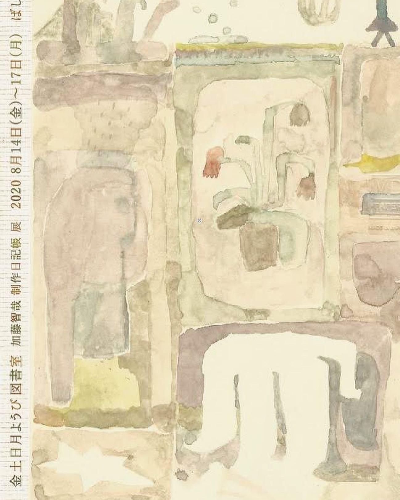 【展示のお知らせデス】東京 西麻布にある「桃居」(@toukyo_ichirohirose)さん という場所にて、僕の普段、描きつづっている制作日記帳の図書室の会を 開催していただける事となりました。(会期は4日間です)今回 会の主体となる「制作日記帳」は、もともと 「絵を描くという行為」が「特別な行為」ではなく、日常の生活サイクルに馴染ませる為に教わった、「日常のクロッキー」のスタイルに、自分なりに苦手な言葉と落書きと雑事などを 混ぜこぜして 手帳に殴り描きし始めたのが、はじまりです。そこから 半分ヤケクソで 個展会場に出し始め 色んな人から 色んな反応も受け、自分の中では やはり恥ずかしいモノとして着地している日記帳でもあります。だからか こんな機会が起きた事は不思議で変な気持ちも正直しております。もちろん 普段 発表している作品とは 密接な関係性もありるので、ご興味ある方は ご無理のない範囲で お立ち寄り下さい。(にしても桃居って いい名前ですね)どうぞよろしくお願い致します◎⌘⌘⌘⌘⌘⌘⌘⌘⌘⌘⌘⌘⌘⌘⌘⌘⌘『金土日月よう日図書室 / 加藤智哉 制作日記帳 展』[期間]2020年8月14日(金)〜17日(月)[場所]桃居 (東京都港区西麻布2-25-13)[open]13:00-20:00(最終日は19:00まで)◇会期中は予約がなくても入場できますが、事前にご予約して頂くと優先的にご案内させて頂きます。ご希望の方は、◉お名前◉ご希望の日時◉人数を記載の上、下記までご連絡下さい。(toshoshitsu.yoyaku@gmail.com)◇ご来場の際は、マスクの着用と手指の消毒にご協力をお願い致します。加藤智哉(TOMOYA KATO)1980年生まれ 京都在住絵描き。kousagisha galleryのギャラリスト。個展やグループ展などで 国内外で活動中。◆金土日月ようび図書室◆は、絵描きと光兎舎ギャラリーの管理人として活動されている加藤智哉さんが 日常的に日々描きとめている制作日記帳を あの世とこの世の往来が活発となるお盆の時期に 都会のすみっこでひっそり愉しむ催しです◎